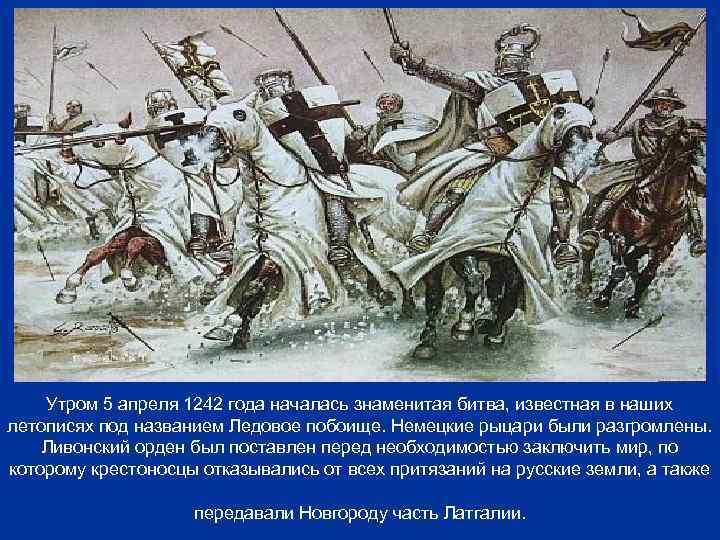 Утром 5 апреля 1242 года началась знаменитая битва, известная в наших летописях под названием