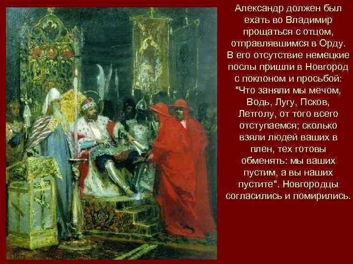 Александр должен был ехать во Владимир прощаться с отцом, отправлявшимся в Орду. В его