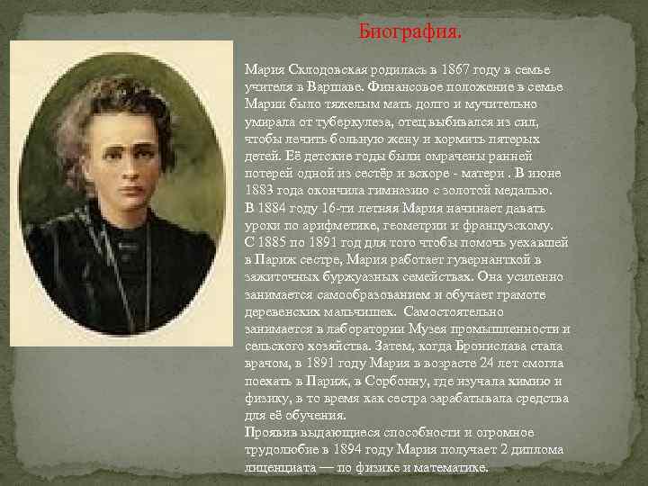 Биография. Мария Склодовская родилась в 1867 году в семье учителя в Варшаве. Финансовое положение