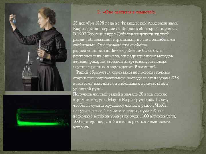 2. «Оно светится в темноте!» 26 декабря 1898 года во Французской Академии наук Кюри