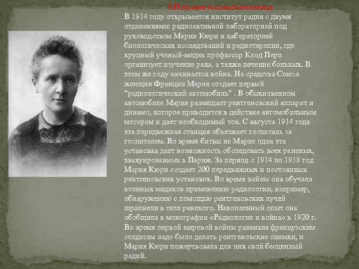 3. Польская исследовательница В 1914 году открывается институт радия с двумя отделениями: радиоактивной лабораторией