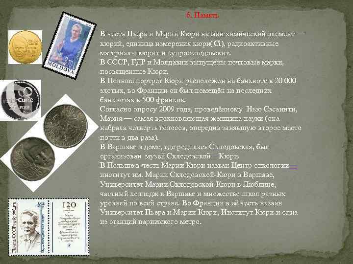 6. Память В честь Пьера и Марии Кюри назван химический элемент — кюрий, единица