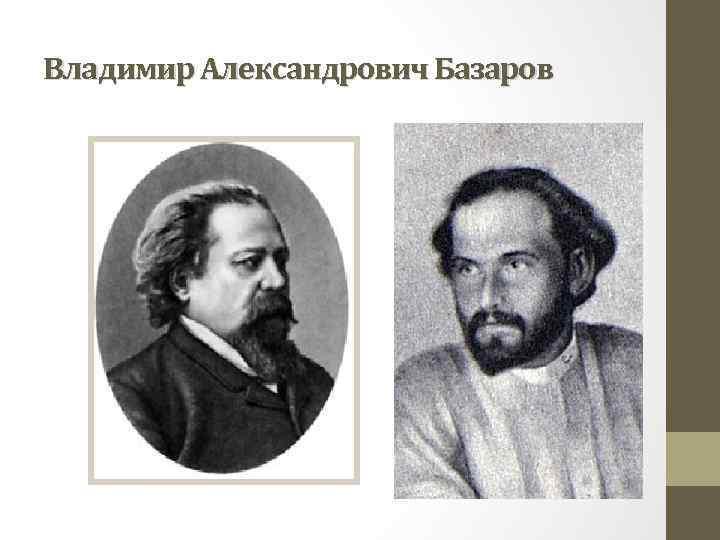 Владимир Александрович Базаров