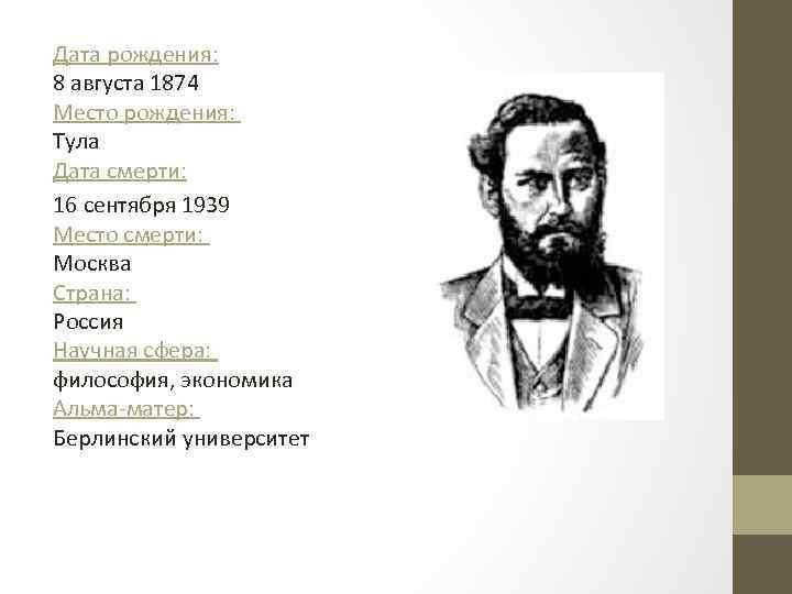 Дата рождения: 8 августа 1874 Место рождения: Тула Дата смерти: 16 сентября 1939 Место