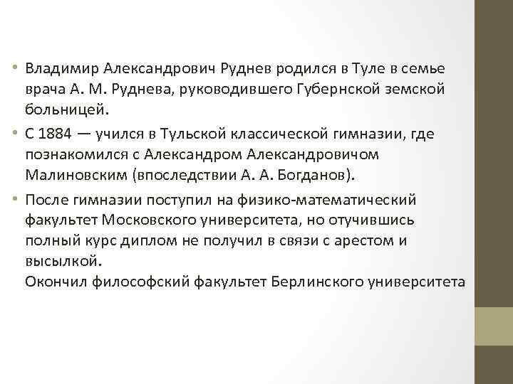 • Владимир Александрович Руднев родился в Туле в семье врача А. М. Руднева,