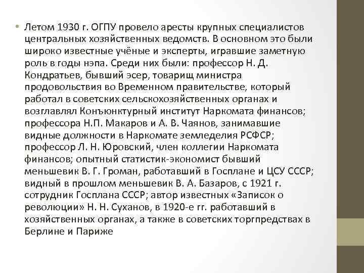 • Летом 1930 г. ОГПУ провело аресты крупных специалистов центральных хозяйственных ведомств. В