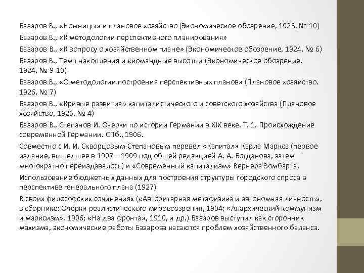 Базаров В. , «Ножницы» и плановое хозяйство (Экономическое обозрение, 1923, № 10) Базаров В.