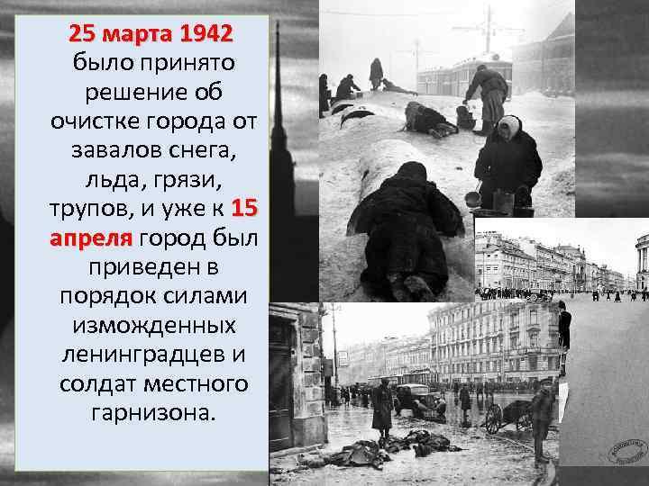 25 марта 1942 было принято решение об очистке города от завалов снега, льда, грязи,