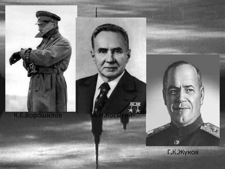 К. Е. Ворошилов А. Н. Косыгин Г. К. Жуков