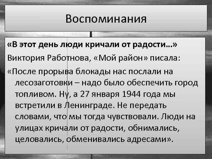 Воспоминания «В этот день люди кричали от радости…» Виктория Работнова, «Мой район» писала: «После