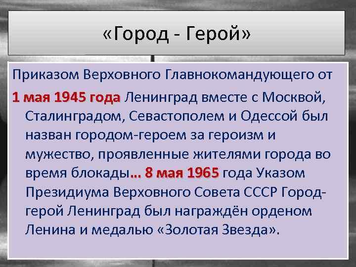 «Город - Герой» Приказом Верховного Главнокомандующего от 1 мая 1945 года Ленинград вместе