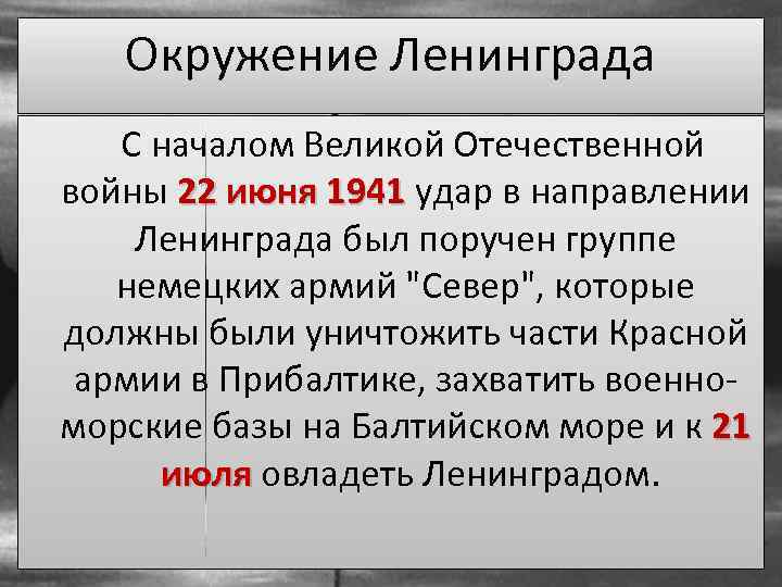 Окружение Ленинграда С началом Великой Отечественной войны 22 июня 1941 удар в направлении Ленинграда