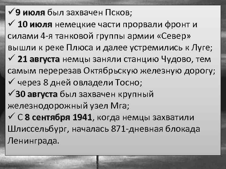 ü 9 июля был захвачен Псков; ü 10 июля немецкие части прорвали фронт и