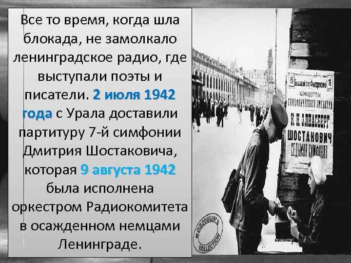 Все то время, когда шла блокада, не замолкало ленинградское радио, где выступали поэты и