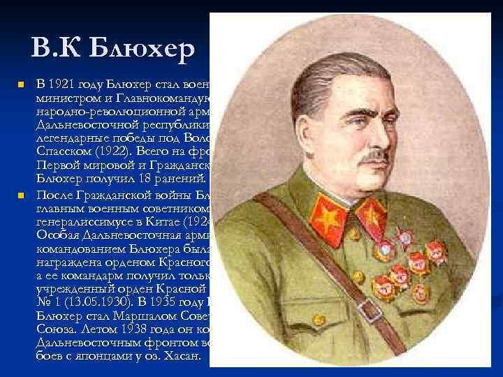 В. К Блюхер n n В 1921 году Блюхер стал военным министром и Главнокомандующим