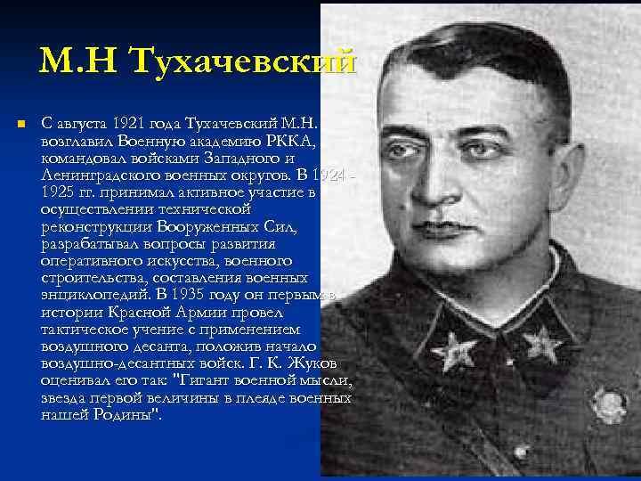 М. Н Тухачевский n С августа 1921 года Тухачевский М. Н. возглавил Военную академию