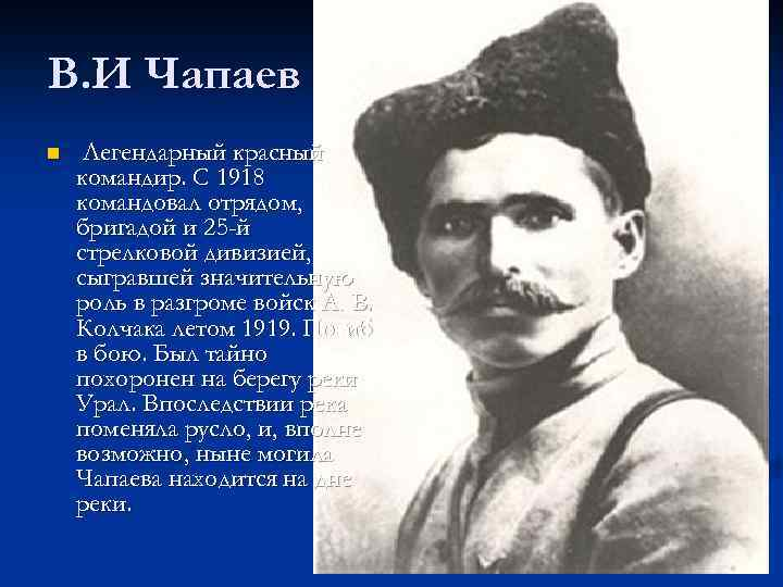 В. И Чапаев n Легендарный красный командир. С 1918 командовал отрядом, бригадой и 25