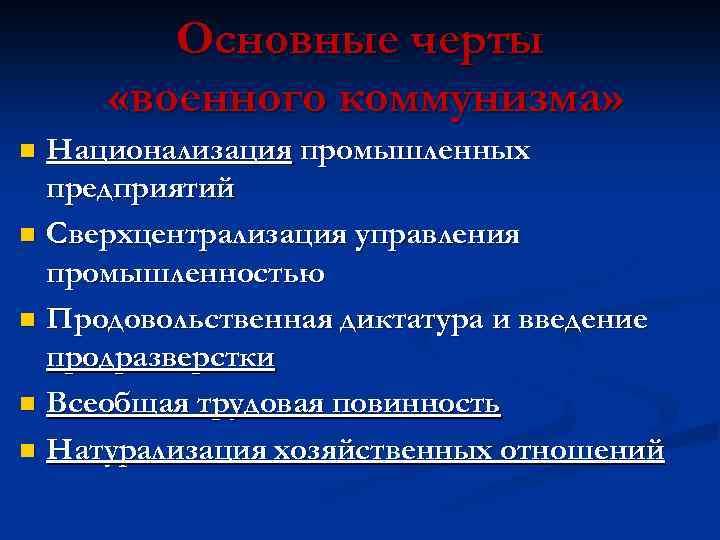 Основные черты «военного коммунизма» Национализация промышленных предприятий n Сверхцентрализация управления промышленностью n Продовольственная диктатура