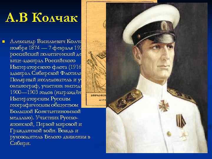 А. В Колчак n Александр Васильевич Колчак (4 ноября 1874 — 7 февраля 1920)