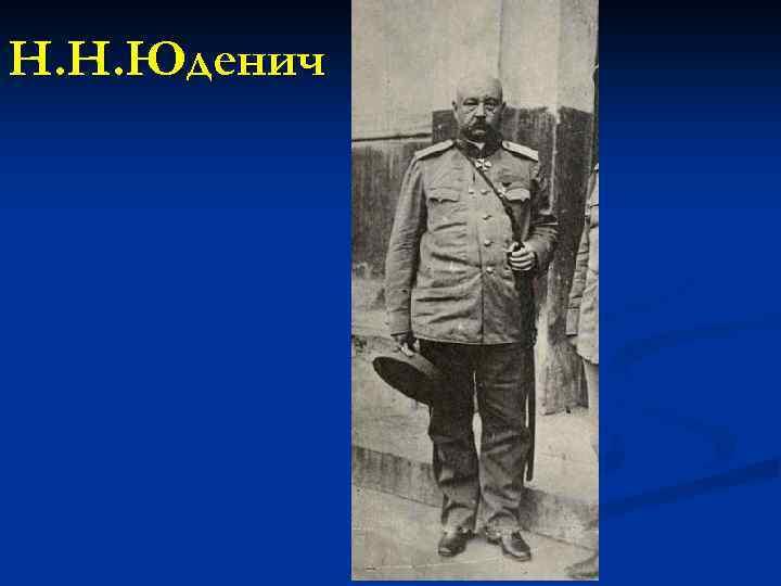 Н. Н. Юденич