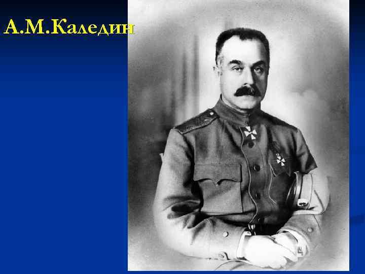 А. М. Каледин