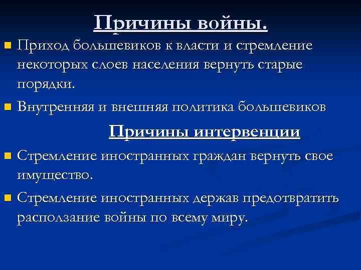 Причины войны. Приход большевиков к власти и стремление некоторых слоев населения вернуть старые порядки.
