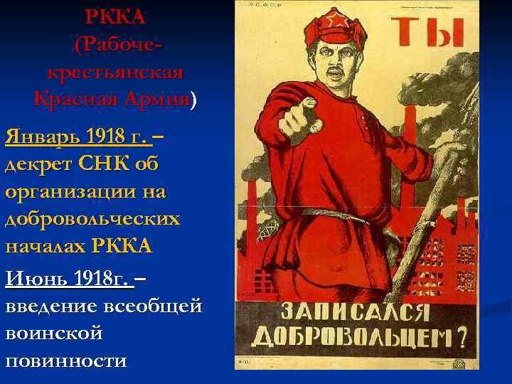 РККА (Рабочекрестьянская Красная Армия) Январь 1918 г. – декрет СНК об организации на добровольческих