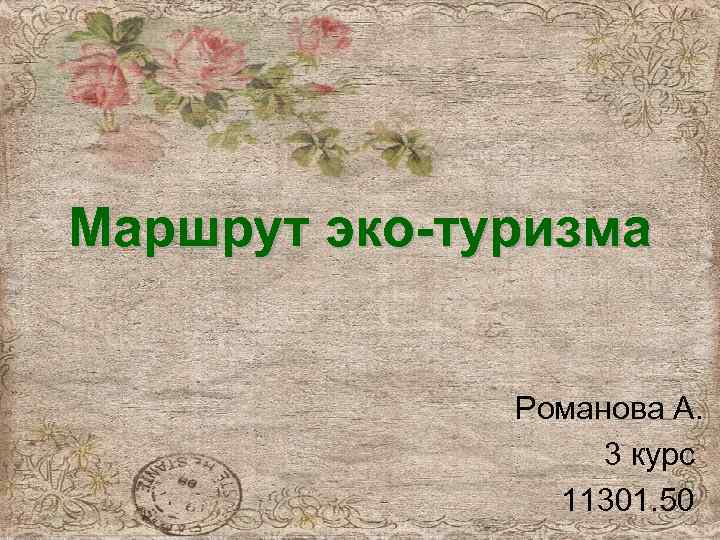 Маршрут эко-туризма Романова А. 3 курс 11301. 50