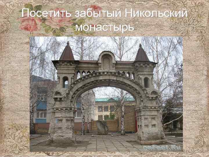 Посетить забытый Никольский монастырь
