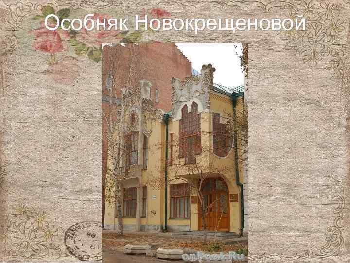 Особняк Новокрещеновой