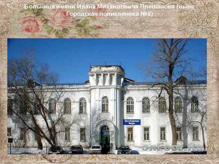Больница имени Ивана Михайловича Плешанова (ныне Городская поликлиника № 8)