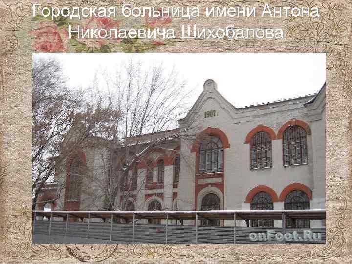 Городская больница имени Антона Николаевича Шихобалова