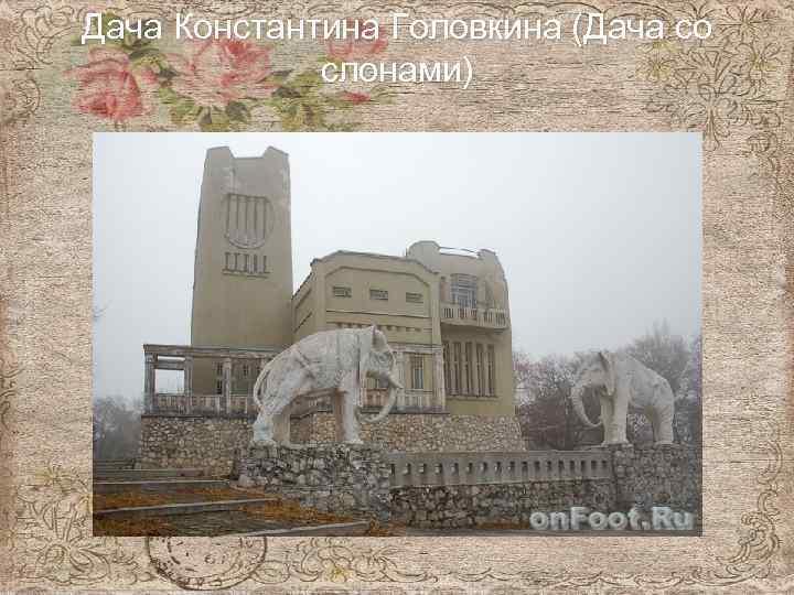 Дача Константина Головкина (Дача со слонами)