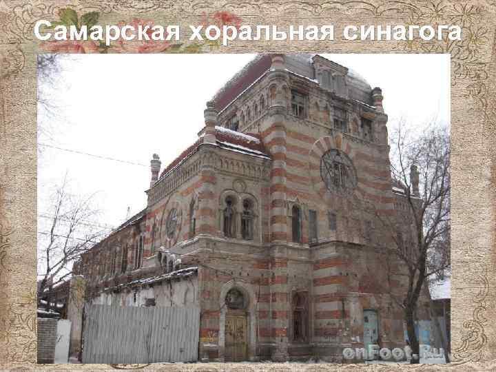 Самарская хоральная синагога