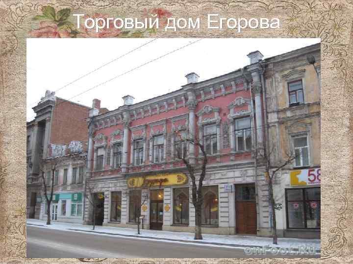 Торговый дом Егорова