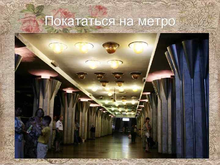 Покататься на метро