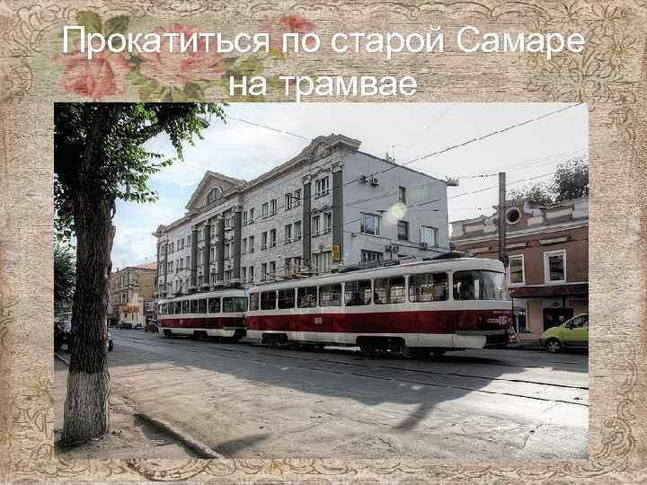 Прокатиться по старой Самаре на трамвае