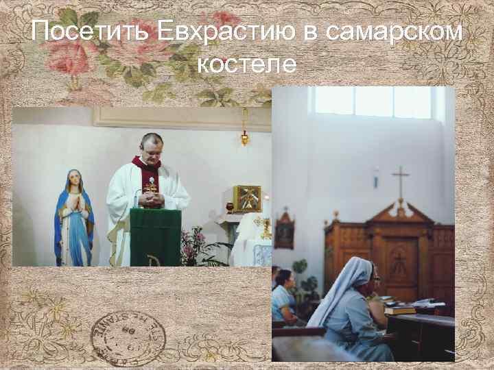 Посетить Евхрастию в самарском костеле