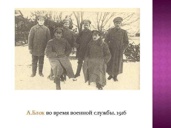 А. Блок во время военной службы. 1916