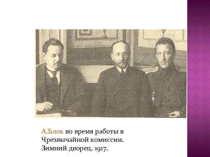 А. Блок во время работы в Чрезвычайной комиссии. Зимний дворец. 1917.