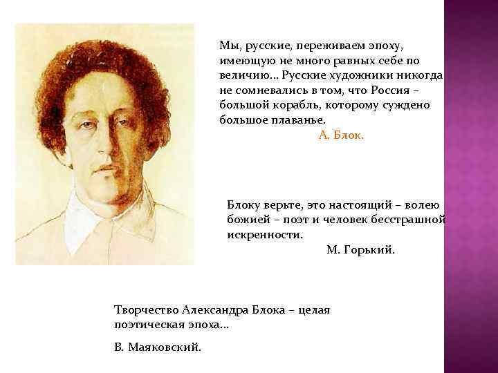 Мы, русские, переживаем эпоху, имеющую не много равных себе по величию… Русские художники никогда