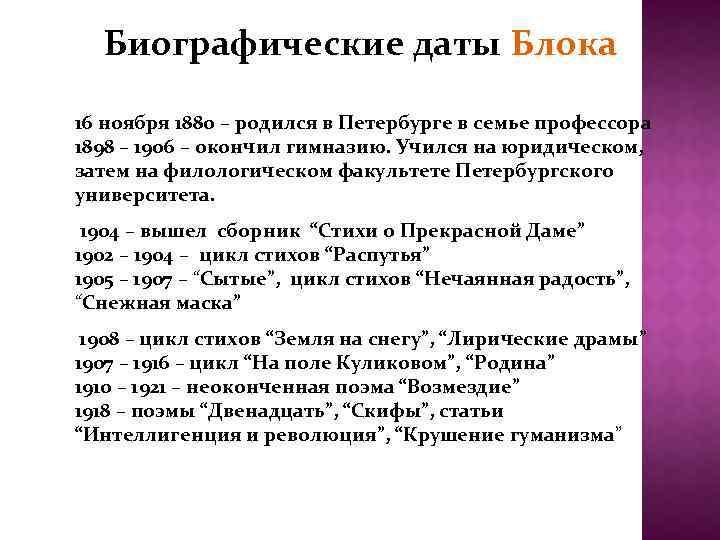 Биографические даты Блока 16 ноября 1880 – родился в Петербурге в семье профессора 1898