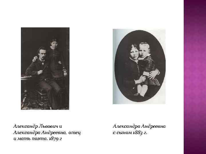 Александр Львович и Александра Андреевна, отец и мать поэта. 1879 г Александра Андреевна с