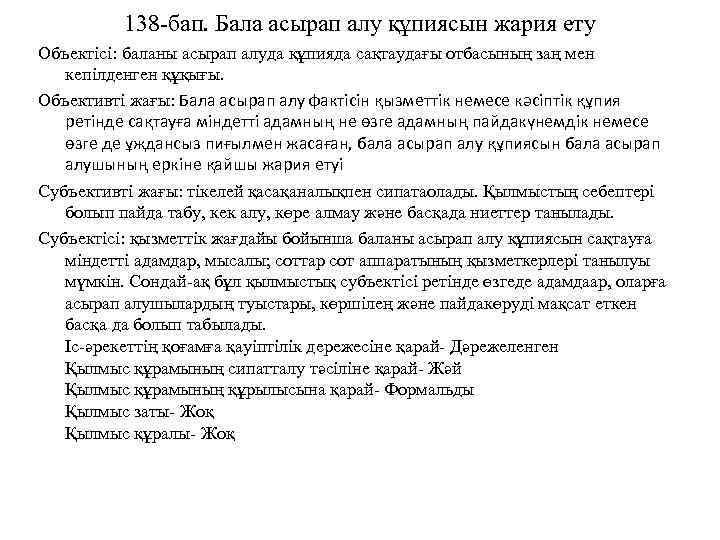 138 -бап. Бала асырап алу құпиясын жария ету Объектісі: баланы асырап алуда құпияда сақтаудағы