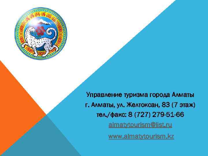 Управление туризма города Алматы г. Алматы, ул. Желтоксан, 83 (7 этаж) тел. /факс: 8