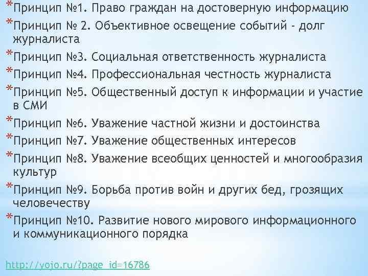 *Принцип № 1. Право граждан на достоверную информацию *Принцип № 2. Объективное освещение событий