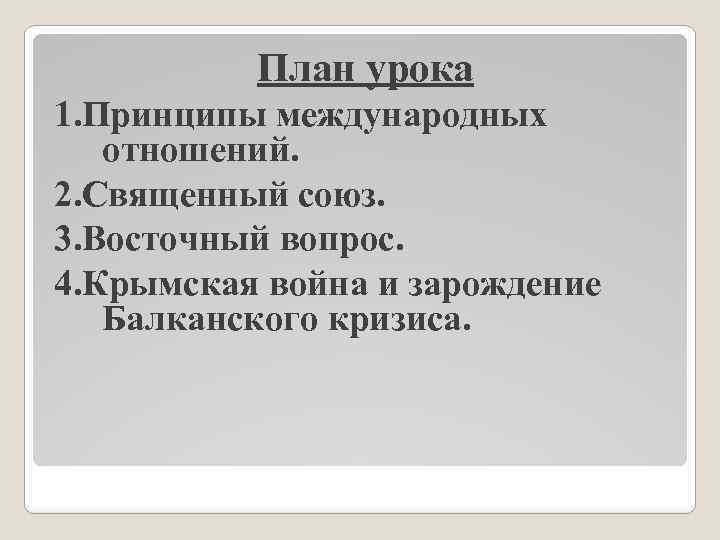 План урока 1. Принципы международных отношений. 2. Священный союз. 3. Восточный вопрос. 4. Крымская