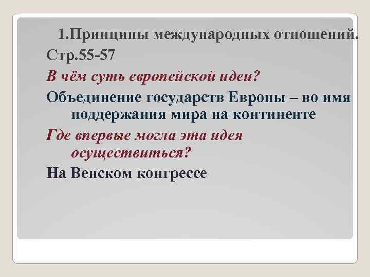 1. Принципы международных отношений. Стр. 55 -57 В чём суть европейской идеи? Объединение государств