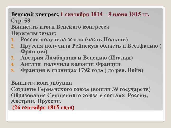 Венский конгресс 1 сентября 1814 – 9 июня 1815 гг. Стр. 58 Выписать итоги