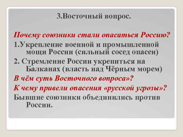 3. Восточный вопрос. Почему союзники стали опасаться Россию? 1. Укрепление военной и промышленной мощи